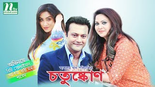 Bangla Telefilm - Chotushkon l Richi, Momo, Shahed, Murad l Drama & Telefilm