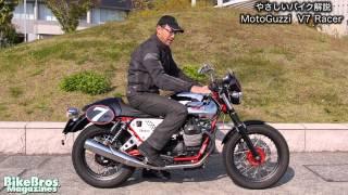 やさしいバイク解説:モトグッツィ V7 レーサー