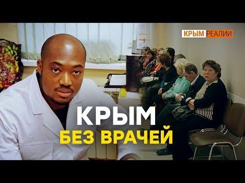 Как крымчане могут лечиться на материке? | Крым.Реалии ТВ