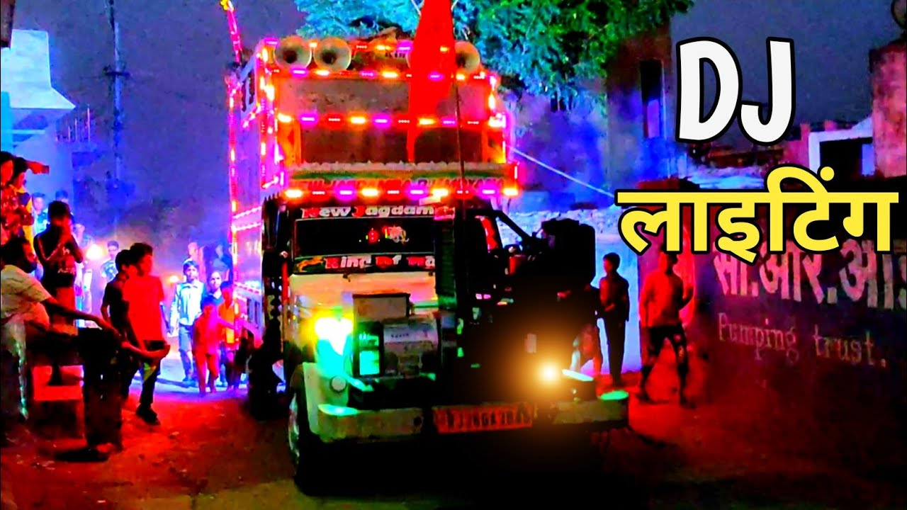 लाजवाब राजस्थानी डीजे लाइटिंग - Jagdamba DJ Sound Moyana !! Rajasthani DJ Pickup LED Lighting