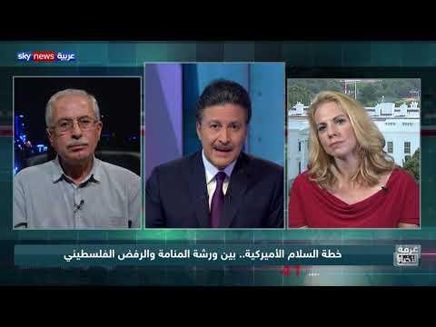 خطة السلام الأميركية.. بين ورشة المنامة والرفض الفلسطيني  - نشر قبل 3 ساعة