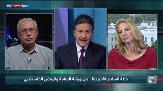 خطة السلام الأميركية.. بين ورشة المنامة والرفض الفلسطيني