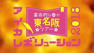 アイドルカレッジ東名阪ツアー2018、来てね来てね!