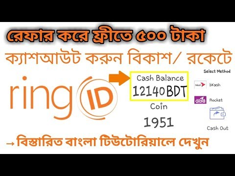 RingID Earning Apps Bangla Tutorial 2018 New, Free Mobile Recharge Unlimited | Ring ID Hack