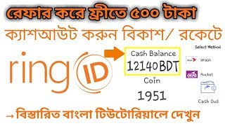 ringID earning apps bangla tutorial 2018 New, Free Mobile Recharge Unlimited   Ring ID Hack