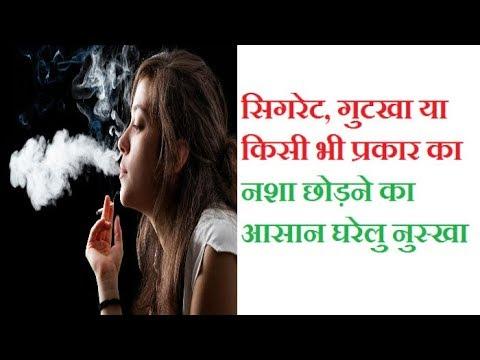 рд╕рд┐рдЧрд░реЗрдЯ, рдмреАрдбрд╝реА, рддрдореНрдмрд╛рдХреВ, рдЧреБрдЯрдЦрд╛ рдЫреЛрдбрд╝рдиреЗ рдХреЗ рд▓рд┐рдП рдордЬрдмреВрд░ рдХрд░ рджреЗрдЧрд╛ рдпрд╣ рд░рд╛рдордмрд╛рдг рдиреБрд╕реНрдЦрд╛ / Tips to quit smoking.