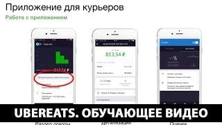 обучение курьеров в UberEATS. Тест и тренинг для курьеров УберИТС