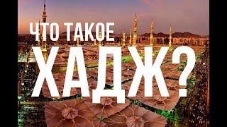 Что такое ХАДЖ? / Словарь исламских терминов