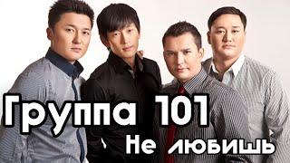 Группа 101 -  Не Любишь