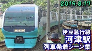 伊豆急行線 河津駅 列車発着シーン集 2019.8.17