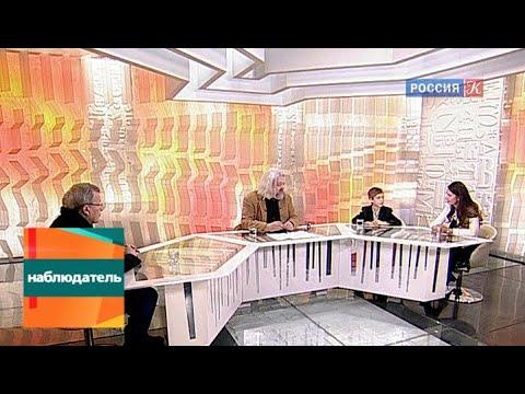 Марина Смирнова, Виктор Ерофеев и Герман Рудов. Эфир от 04.02.2013