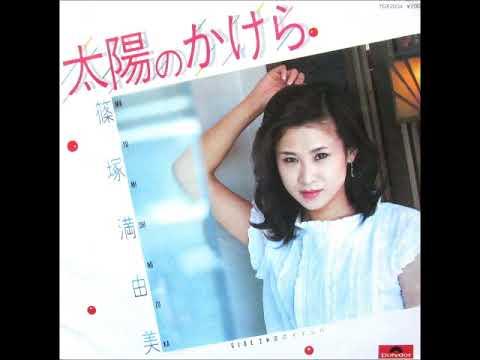 篠塚満由美さん < 太陽のかけら > 1981