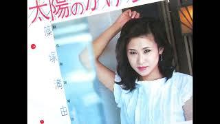 篠塚満由美さん ◇ 太陽のかけら ◇ 1981.