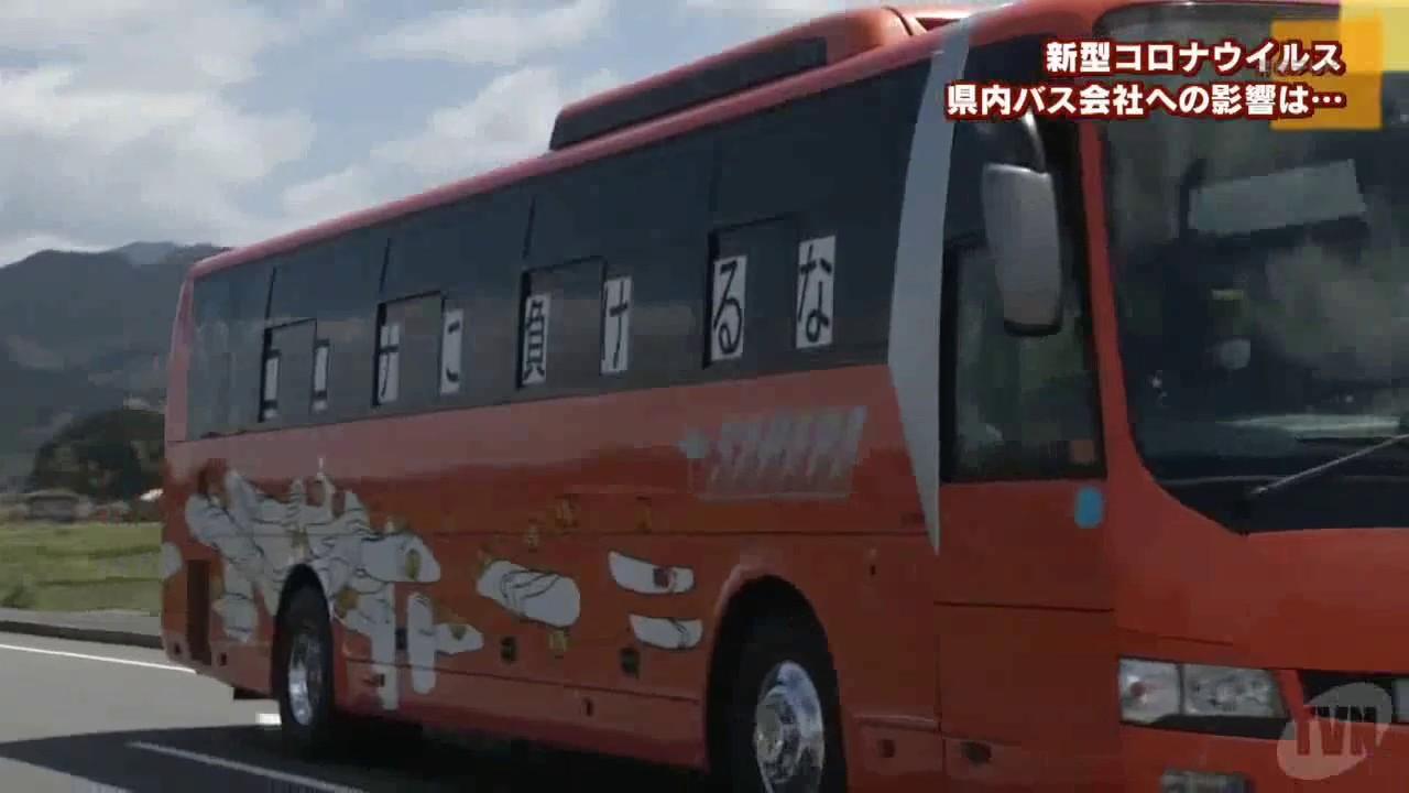 コロナ 手 奈良 運転 バス