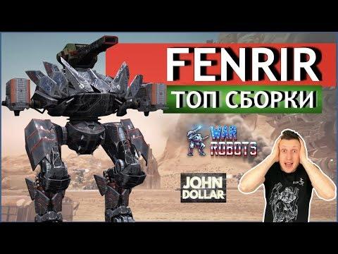 War Robots - Fenrir  на ТОП сборках!