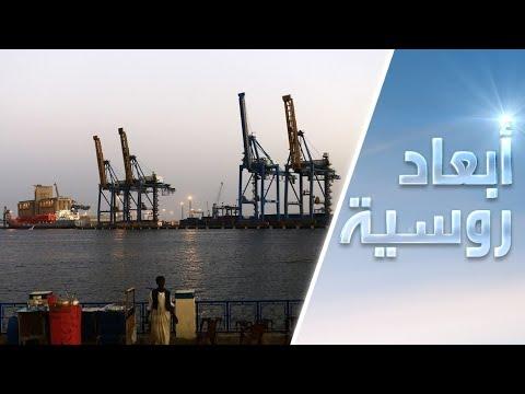 الروس في السودان: القاعدة مقابل الدعم الاقتصادي؟  - 22:54-2021 / 9 / 14