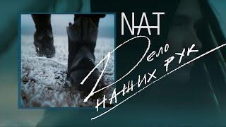 Смотреть клип Nat - Дело Наших Рук