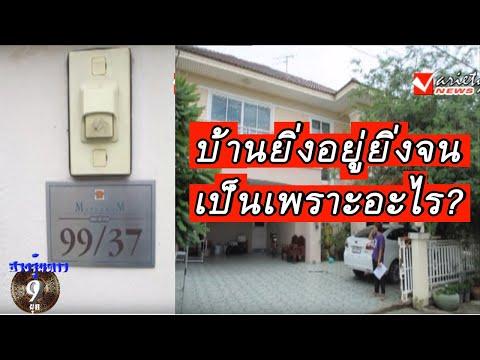 ฮวงจุ้ยดาว9ยุค : บ้านยิ่งอยู่ยิ่งจน เพราะอะไร?