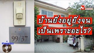 Repeat youtube video ฮวงจุ้ยดาว9ยุค : บ้านยิ่งอยู่ยิ่งจน เพราะอะไร?