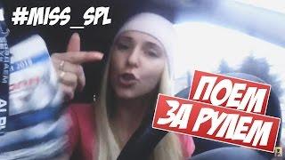 Девушка поет за рулем - #miss_spl Смотреть до конца :D