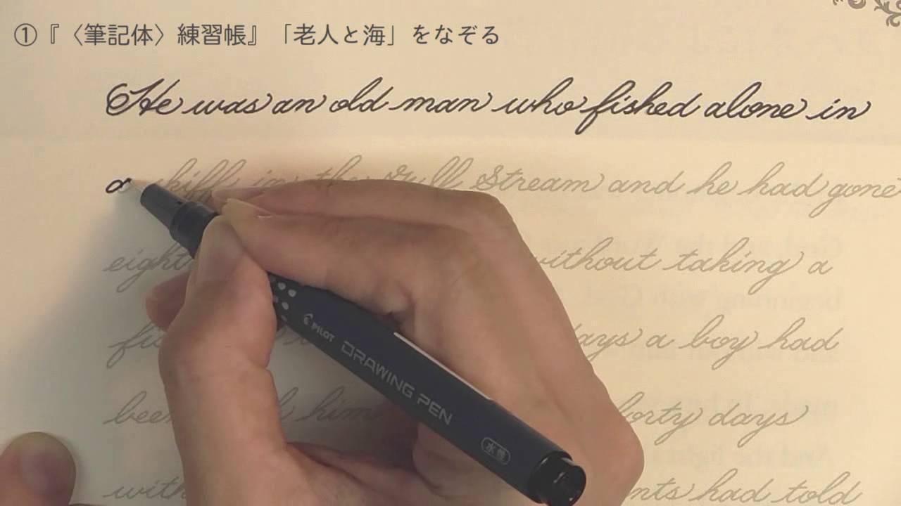 『英語の名文をなぞる 〈筆記体〉練習帳』 (研究社) , YouTube