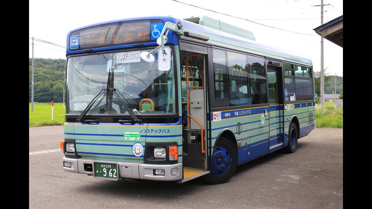 第2回仙台市営バスの旅その② Bus...