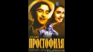 Простофиля/Anari/Индийское кино