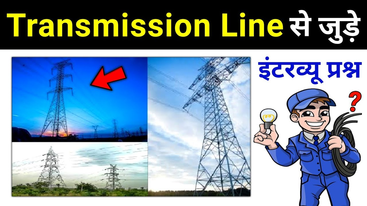 Transmission Line related Electrical Interview Question
