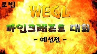 [WEGL 마인크래프트 대회] 로빈은 과연 우승을 할수있을것인가!!
