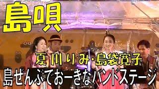 島袋寛子 - 島唄