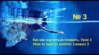 как научиться плавать. ноги кроль