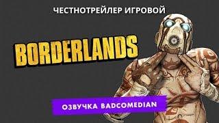 Самый честный трейлер - BORDERLANDS