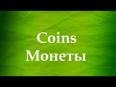 ASMR АСМР: Звук монет, звон железных денег. The sound of coins, the ringing of iron money.