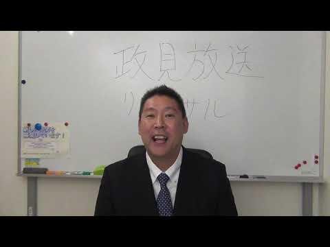 NHKから国民を守る党・立花代表「NHKの男女アナが不倫路上カーセックスをしたのに、NHKはその事実を隠ぺいしている!」