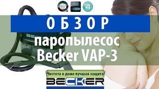 Обзор паропылесос Becker VAP-3 пылесос с водным фильтром + парогенератор + моющий пылесос(, 2014-01-16T17:01:53.000Z)