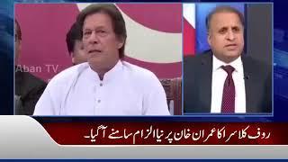 Rauf Klasra Revealed new inside story about Imran Khan