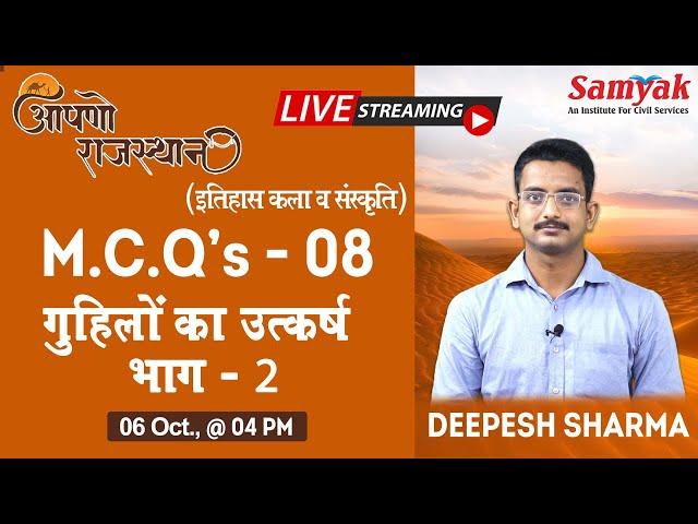 Aapno Rajasthan, Part - 8 l MCQs on गुहिलों का उत्कर्ष Part - 2, by Deepesh Sharma