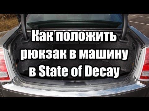 Как положить рюкзак в машину в State of Decay