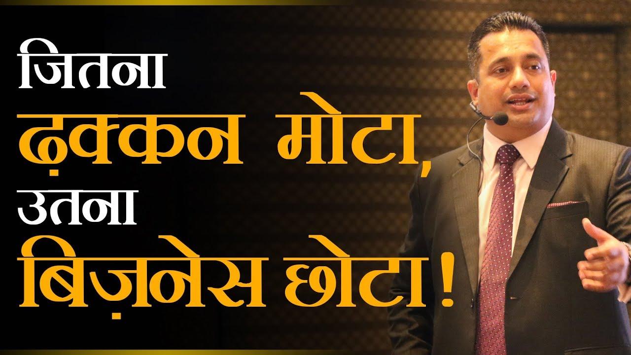 ज तन ढक कन म ट उतन ब ज न स छ ट Leadership Funnel Dr Vivek Bindra Youtube