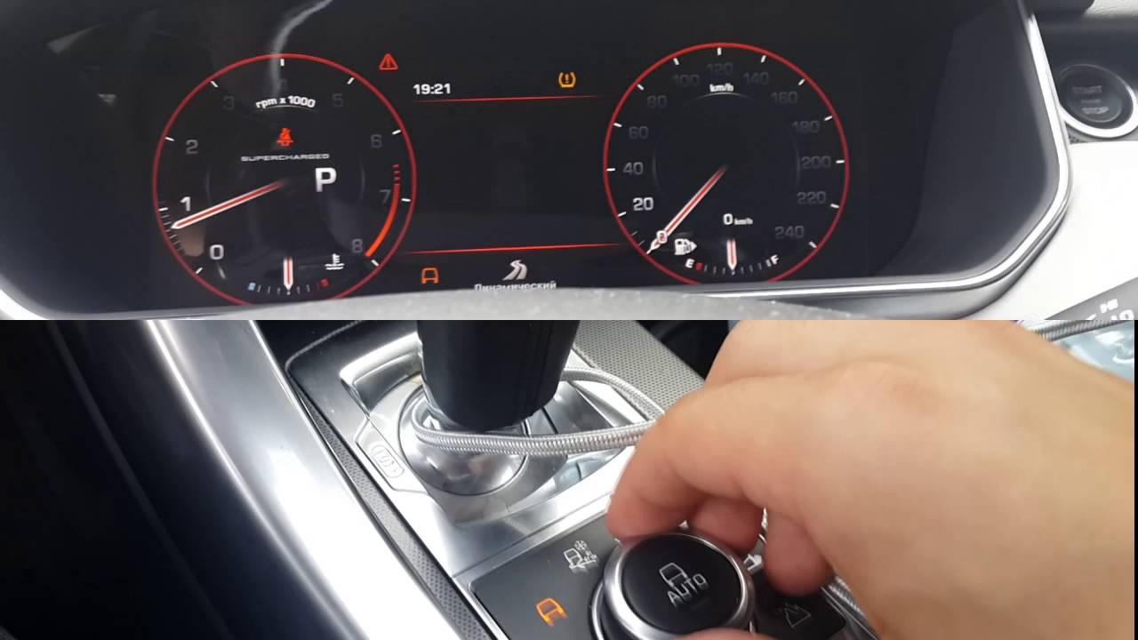 Активация режима Dynamic на Range Rover Sport с 2013 гв