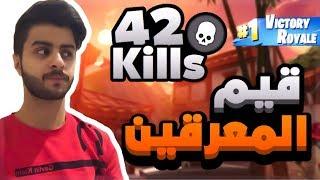 تحذير : قيم عرق!! ,42 kills 😱🔥| قيم اسطوري