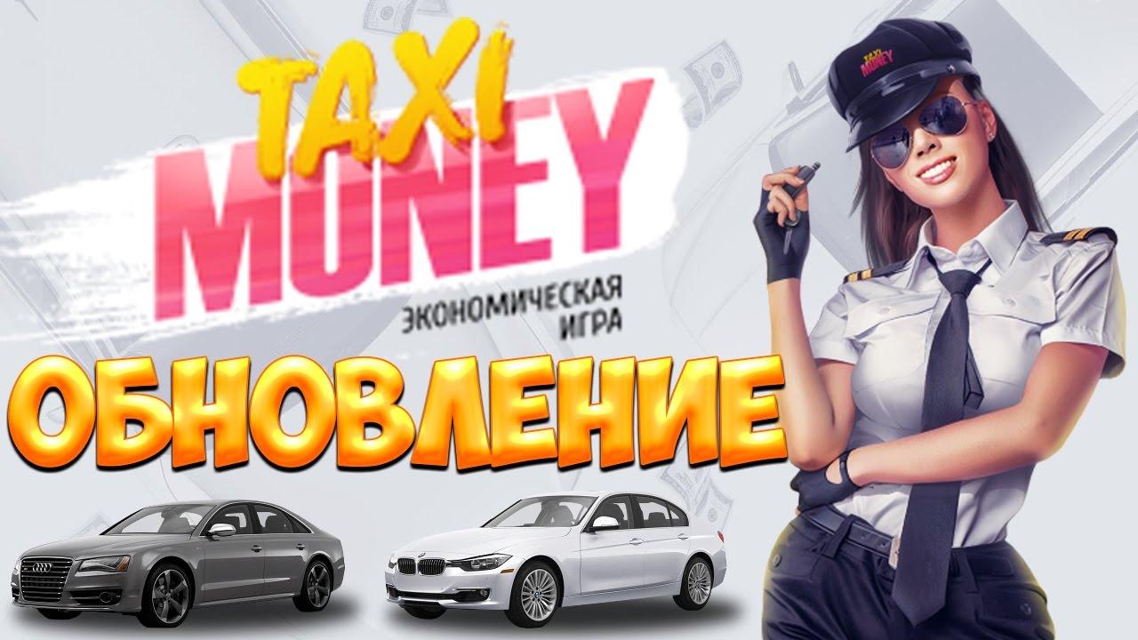 my taxi игра с выводом денег отзывы