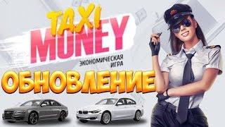 Игра Такси Мани обновление  Отзывы, обзор, заказы, аренда, город   Taxi Money info как заработать