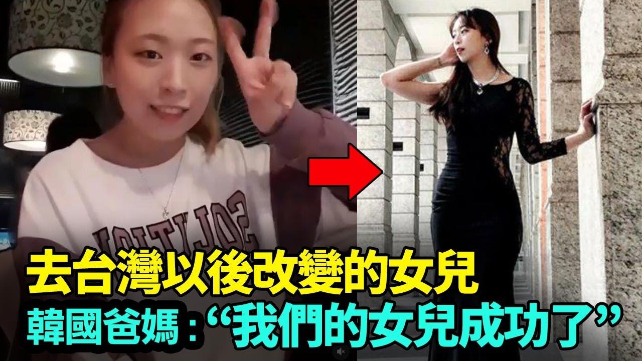 女兒在台灣節目中登場後,韓國父母的反應