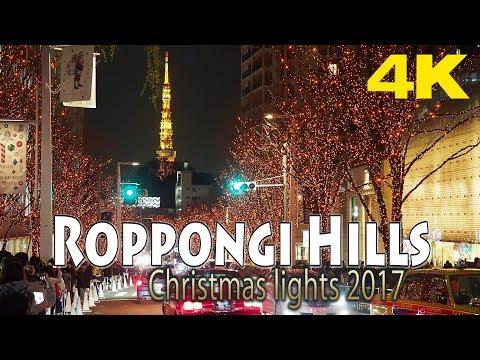 TOKYO.| 六本木.| Roppongi Hills Christmas lights 2017. Dec 23rd. [4K]