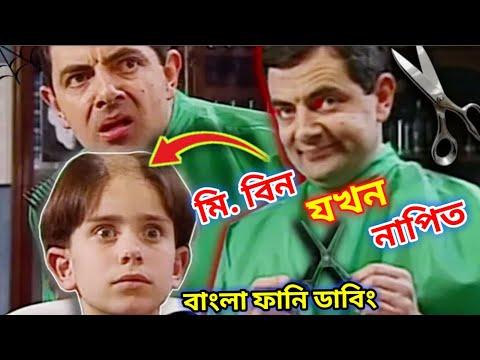 Mr. Bean Salon Comedy Bangla Funny Dubbing 2021 | মি. বিন যখন নাপিত | Bangla Funny Video | Fun King