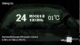 Автомобильная бегущая строка для такси, маршрутки, автобуса P10 white (компания МЕДИАВЫВЕСКА)(Подробное описание, фото, видео тут: http://www.mevy.ru http://media-vyveska.ru/begushaya_stroka_v_avtomobil.html., 2014-02-06T23:32:36.000Z)