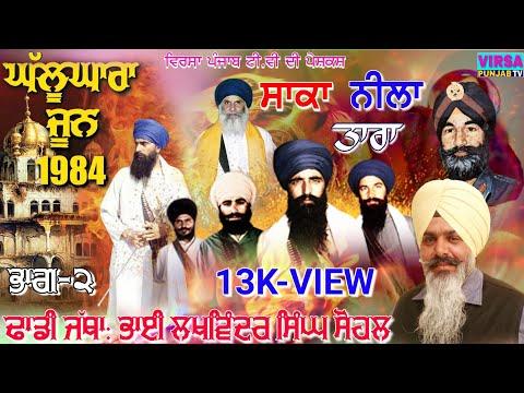 ghallughara 1984:-part.2...Dhadi jatha lakhwinder singh sohal