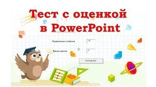 как в PowerPoint создать тест с результатом