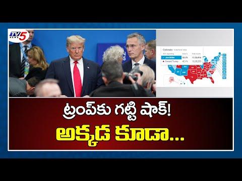 ట్రంప్ కు గట్టి షాక్! అక్కడ కూడా... | US Election Result 2020 Live Updates | Biden | TV5 News